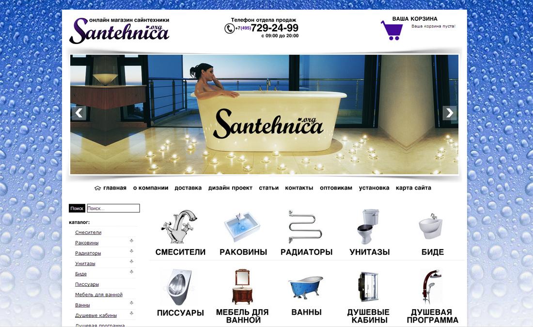 онлайн магазина сантехники Santehnica.org
